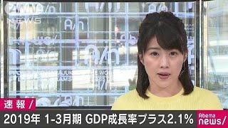 2019年1-3月期GDP成長率はプラス2.1%(19/05/20)