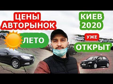 Авторынок киев ЦЕНЫ на авторынке ЧАПАЕВКА