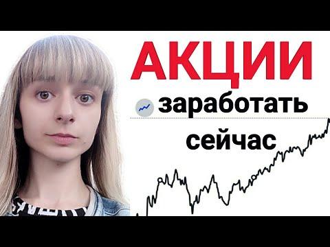 ПОКУПАЕМ АКЦИИ! Какие акции России и США купить сейчас? Акции для роста и дивидендов!