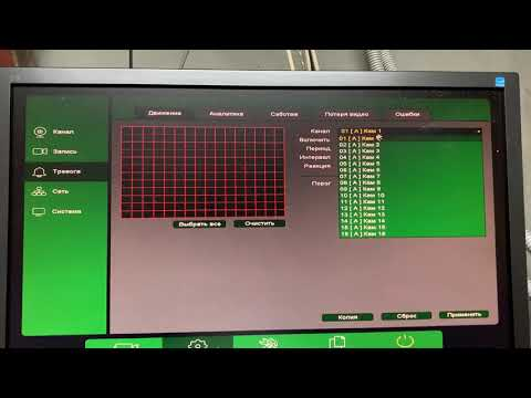 Видеонаблюдение. Настройка датчика движения в видеорегистраторе подробная инструкция.