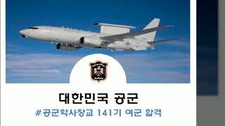 【대전부사관장교학원】합격자 - 육군, 공군, 해군, 해…