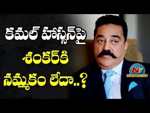 Director Shankar Confirms Vijay and Vikram Combo Before 'Indian 2'? | NTV Entertainment