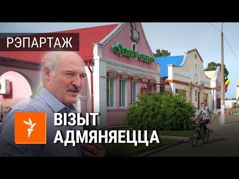 Лукашэнка «перадумаў» ехаць