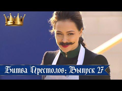Полный Выпуск 27 от 11.03.2020 👑 Мега реалити-шоу Битва престолов.