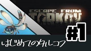 タルコフ始めました。#1 【Escape from Tarkov...