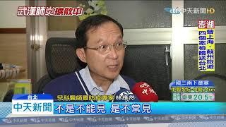 20200126中天新聞 罕見病例! 確診女陸客染「流感+武漢肺炎」
