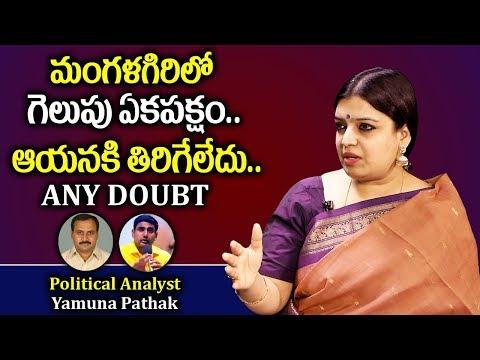 Political Analyst Yamuna Pathak Reports On Mangalagiri | Nara Lokesh | Alla Rama Krishna Reddy