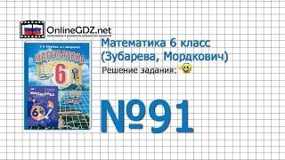 Задание № 91 - Математика 6 класс (Зубарева, Мордкович)
