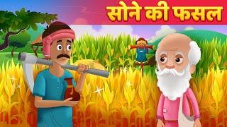 🔥सोने की फसल | Hindi Kahaniya | Stories in Hindi | Hindi Fairy Tales & Moral Stories By Baby Hazel
