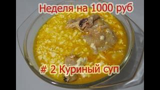 Неделя на 1000 руб # 2 Куриный суп - A week for 1000 rubles # 2 Chicken soup
