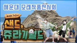세계 유일의 모래를 소재로 한 친환경 테마전시회  &q…