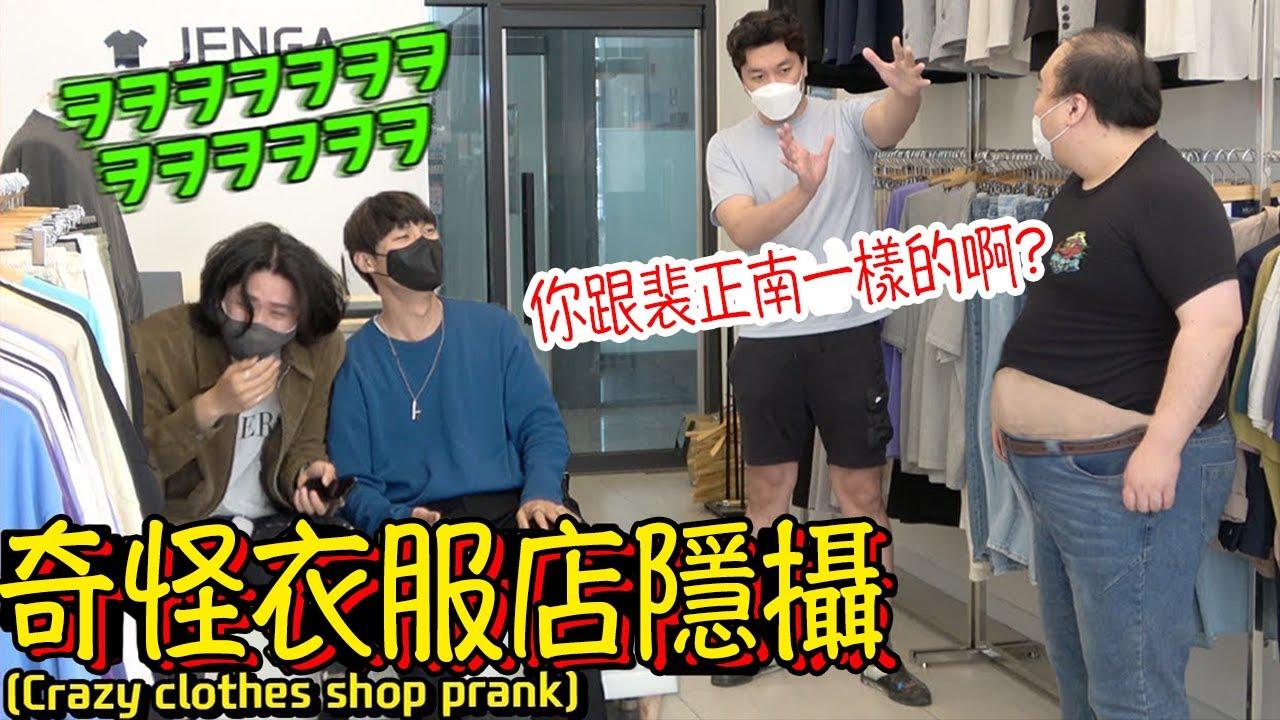 [隱攝] 在衣服店裏遇上奇怪的客人和店員?!原來最近已經不流行OVERSIZED了.. | 小區的傢伙們