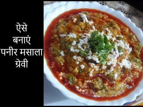 ऐसे बनाएं पनीर मसाला ग्रेवी | Paneer Masala Gravy in Hindi |Ghar ka Swad with Priya