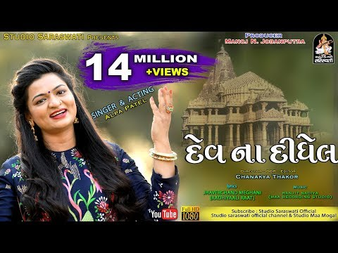 Dev Na Didhel | ALPA PATEL | દેવ ના દીધેલ | Full Hd Video Song | Produce STUDIO SARASWATI Junagadh