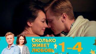Сколько живет любовь | Серия 1-4