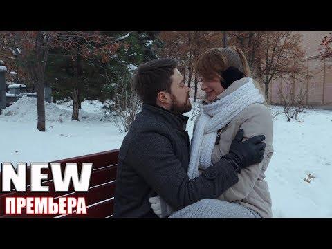 НОВЕЙШИЙ фильм обворожил мир! ПРОТИВОСТОЯНИЕ Русские мелодрамы 2018, фильмы 2018 HD - Видео онлайн
