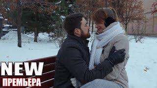 НОВЕЙШИЙ фильм обворожил мир! ПРОТИВОСТОЯНИЕ Русские мелодрамы 2018, фильмы 2018 HD