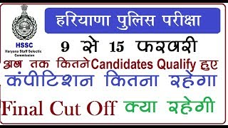 हरियाणा पुलिस परीक्षा  Total Qualified Candidates in PST