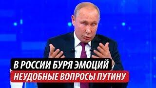 В России буря эмоций. Неудобные вопросы Путину
