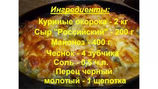 Курица с сыром и чесноком в духовке.Рецепт приготовления куры в духовке