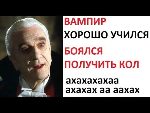 Лютые приколы. Почему вампир хорошо учился? Боялся получить кол АААААААААААААААААА