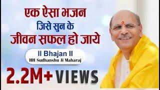Sudhanshu Ji Maharaj | Bhajan | He Nath Ab To Aisi Daya Ho