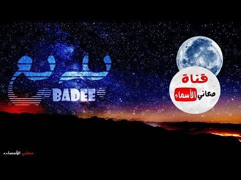 معنى اسم بديع وصفات حامل هذا الاسم Badee