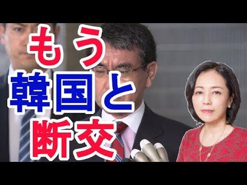 【徴用工判決】有本香氏「韓国から日本へ、ノービザで来れるのに制限をかけた方がいい。口だけでなく、粛々と対抗手段を」@虎ノ門ニュース