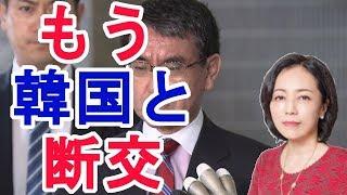 【有本香】もう韓国とは断交しか…【日本政治経済ニュース】 thumbnail
