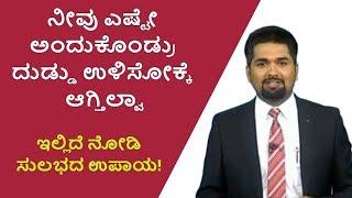 Best Hacks To Save Money | Money Doctor Show Kannada | EP 245