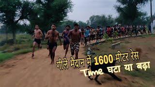1600 mtr Army Rally Bharti Race 2019 / 1600 मीटर आर्मी रैली भर्ती दौड़