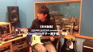 【見本動画】YOUNG GUITAR presents「Kingdomギター選手権」開催