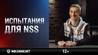 [Перезалито] Испытания для команды NSS. Финал II сезона Wargaming.net League