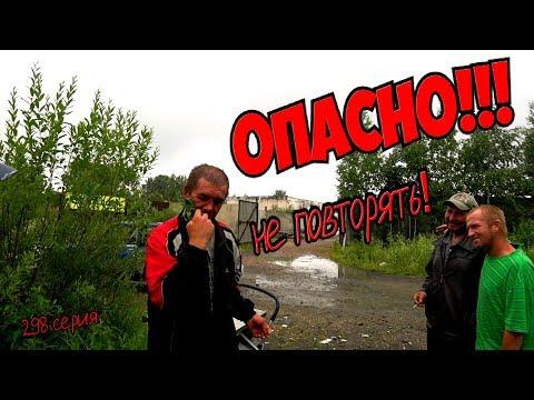 One Day Among Homeless!/ Один день среди бомжей -  298 серия - ОПАСНЫЙ ТРЮК! НЕ ПОВТОРЯТЬ!! (18+)