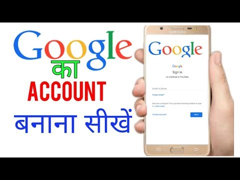 Google Account Kaise Banaye New Trick | How To Make Googal Account/id