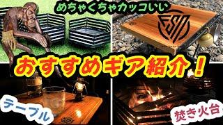 本気でおすすめの焚き火台とテーブル!レビュー!【布施野鉄筋】 キャンプギア ソロキャンプ