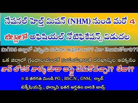 National health mission jobs notifications | Library Recruitment | Jathiya Aarogya mission |AndhraTV
