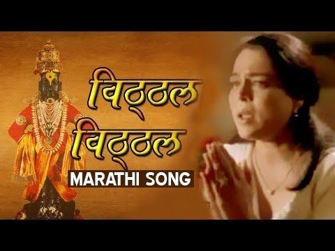 reema lagoo vitthal vitthal popular marathi song sung lata mangeshkar youtube