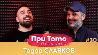При ТоТо -  Тодор Славков : Full Episode ( #PriToTo )