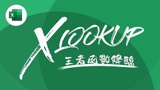 VLOOKUP 功成身退全新函數 XLOOKUP 霸氣取而代之| Excel 教學 #34