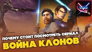 Все о Звездных Войнах: Почему стоит посмотреть сериал
