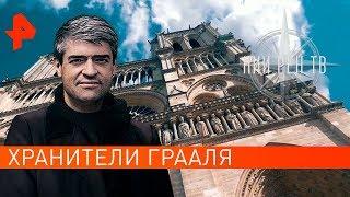 Хранители Грааля. НИИ РЕН ТВ (22.04.2019).