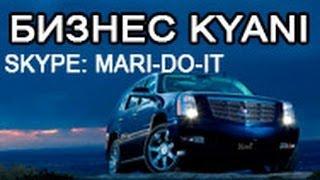 Бизнес с компанией KYANI (Каяни). Лучшая презентация Каяни!