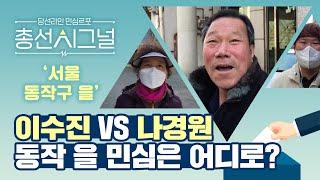 이수진 VS 나경원, 판사 출신 후보자 대결 '서울 동…