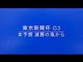 【競馬予想】 東京新聞杯 G3 2017  本 予想 道悪の鬼を狙う