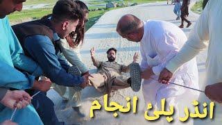 Under palai Anjam (Under play) Buner vines new funny video