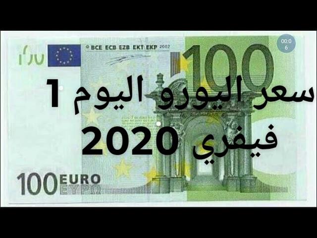 فيروس كورونا يؤثر على سعر اليورو والعملات الاجنبية في السكوار الجزائر قسنطينة السوق السوداء
