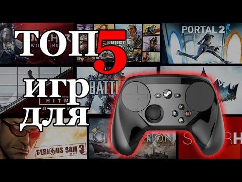 Топ 5 игр для знакомства с контроллером Steam.
