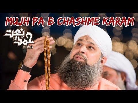 Mujh pe bhi Chashme Karam Exculsive Mehfil    owais raza qadri naats