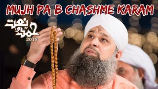 Mujh pe bhi Chashme Karam Exculsive Mehfil || owais raza qadri naats